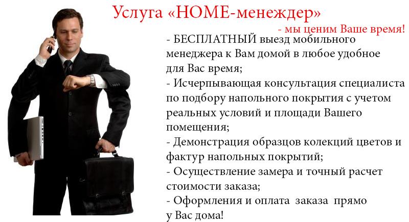 Услуга дом менеджер