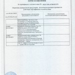 Серт XiCA до 12.02.14 сторона 2